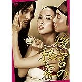 後宮の秘密 [DVD]