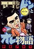 アゴなしゲンとオレ物語(26) (ヤングマガジンコミックス)