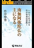 南無阿弥陀仏の主になる いのちにめざめる 竹中智秀法話集 (響流選書)