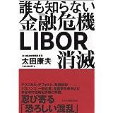誰も知らない金融危機 LIBOR消滅