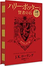 ハリー・ポッターと賢者の石 グリフィンドール(20周年記念版)