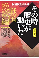 NHK「その時歴史が動いた」コミック版 戦国挽歌編 (ホーム社漫画文庫) 文庫