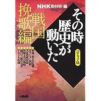 NHK「その時歴史が動いた」コミック版 戦国挽歌編 (ホーム社漫画文庫)