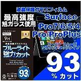 Super Glass ブルーライト93%カット Microsoft Surface Pro7 Pro6 Pro Pro4 サーフェス プロ 液晶保護 硬度9H 旭ガラスフィルム
