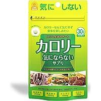 ファイン カロリー 気にならない 30日分(150粒) 桑葉粉末 桑茎粉末 キトサン 配合