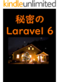 秘密の Laravel 6
