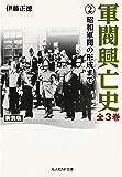 軍閥興亡史〈2〉昭和軍閥の形成まで (光人社NF文庫)
