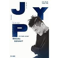 J.Y. Park エッセイ 何のために生きるのか?【特典付き・クリアファイルA】