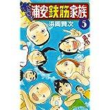あっぱれ!浦安鉄筋家族(5) (少年チャンピオン・コミックス)