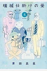 機械仕掛けの愛(4) (ビッグコミックス) Kindle版
