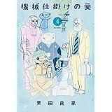 機械仕掛けの愛(4) (ビッグコミックス)