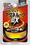 【Amazon.co.jp 限定】グランチョイス ピップ マグネループEXブラック&メタルブラック 50cm 高磁力タイ…