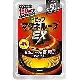 [Amazon限定ブランド]グランチョイス ピップ マグネループEXブラック&メタルブラック 50cm 150ミリテスラ 肩こり 首こり 磁気ネックレス