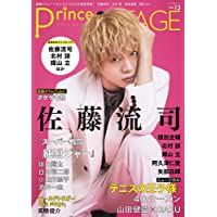 Prince of STAGE Vol.13 (ぶんか社ムック)