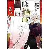 陰陽師-瀧夜叉姫-(2) (リュウコミックス)
