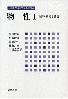 物性 II――素励起の物理 (新装版 現代物理学の基礎 第7巻)   中嶋 貞雄 ...