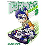 爆走兄弟レッツ&ゴー!! Return Racers!! (3) (てんとう虫コミックススペシャル)
