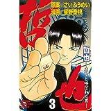 哲也~雀聖と呼ばれた男~(3) (週刊少年マガジンコミックス)