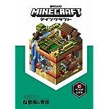 Minecraft(マインクラフト)公式ガイド 栽培&育成