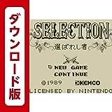 セレクション 選ばれし者 [3DSで遊べるゲームボーイソフト][オンラインコード]
