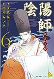 陰陽師―瀧夜叉姫― 6 (リュウコミックス)