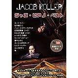 ピアノソロ 上級 ジャズピアノベスト/ジェイコブコーラー