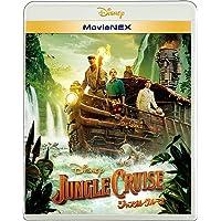 ジャングル・クルーズ MovieNEX [ブルーレイ+DVD+デジタルコピー+MovieNEXワールド] [Blu-ra…