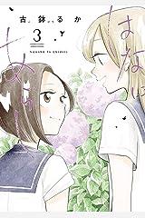 はなにあらし(3) (サンデーうぇぶりコミックス) Kindle版