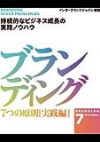 ブランディング 7つの原則【実践編】 (日本経済新聞出版)