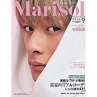 Marisol(マリソル)2021年9月号 平野紫耀 特別版 (集英社ムック)