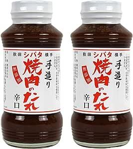 秋田名産 シバタ 焼肉のたれ 300g×2本セット 手造り 無添加 瓶入 (辛口)
