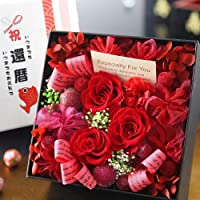 BunBunBee プリザ・BOX 賀寿「還暦の祝い」【マケプレお急ぎ便】