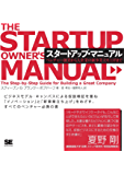 スタートアップ・マニュアル ベンチャー創業から大企業の新事業立ち上げまで