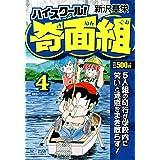 ハイスクール! 奇面組4 図書室はてんやわんや! の巻 (ミッシィコミックス)