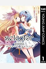 selector infected WIXOSS -peeping analyze- 1 (ヤングジャンプコミックスDIGITAL) Kindle版