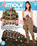 Armour Modelling (アーマーモデリング) 2010年 08月号 [雑誌]