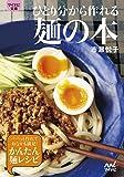 ひとり分から作れる麺の本 (マイナビ文庫)