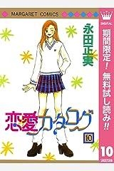 恋愛カタログ【期間限定無料】 10 (マーガレットコミックスDIGITAL) Kindle版