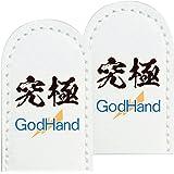 ゴッドハンド(GodHand) オリジナルニッパーキャップ GH-NC1 [2個セット]