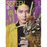 SCREEN+プラスvol.72 【表紙&ポスター:磯村勇斗】