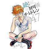 絶対可憐チルドレン (47) (少年サンデーコミックス)