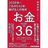 お金3.6 2028年―これから10年稼げる人の条件