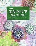 多肉植物エケベリアハイブリッド (コスミック書籍)