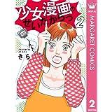 少女漫画のせいだからっ 2 (マーガレットコミックスDIGITAL)