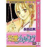 恋愛カタログ 32 (マーガレットコミックスDIGITAL)