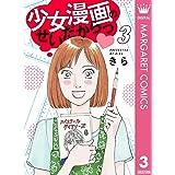 少女漫画のせいだからっ 3 (マーガレットコミックスDIGITAL)