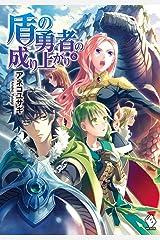 盾の勇者の成り上がり 6 (MFブックス) Kindle版