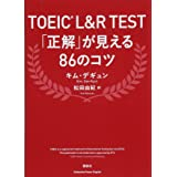 TOEIC L&R TEST 「正解」が見える86のコツ (講談社パワー・イングリッシュ)