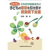田角 勝のこれだけは伝えたい子どもの意欲を引き出す摂食嚥下支援