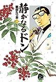 静かなるドン (48) (小学館文庫 にC 48)